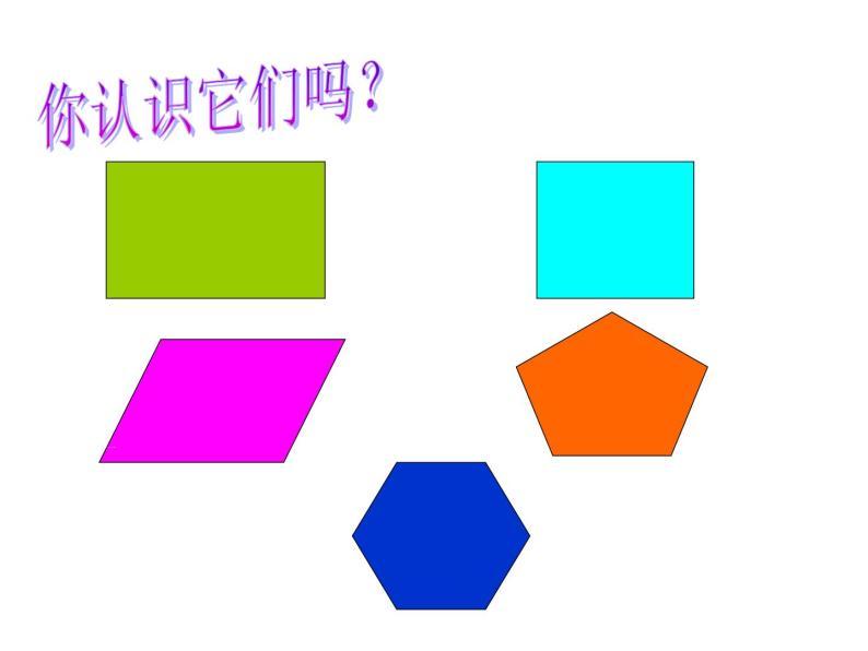 蘇教版二上數學教學課件第3課時 有趣的七巧板02