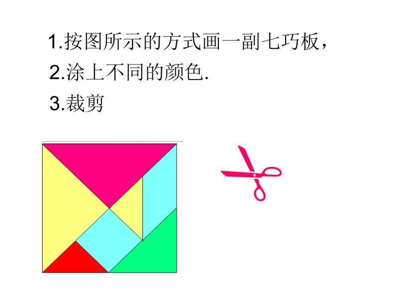 蘇教版二上數學教學課件第3課時 有趣的七巧板06