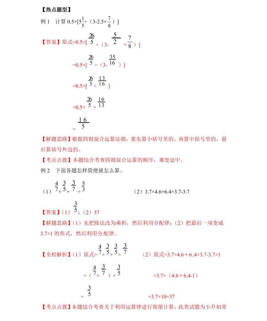 【精品】2018小升初數學熱點題型講練 二 數的運算03