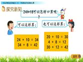 7.4《兩位數加兩位數的口算》PPT課件 冀教版數學小學一年級下冊