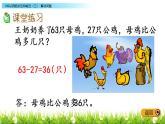 7.9《解決問題》PPT課件 冀教版數學小學一年級下冊