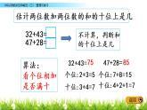 7.10《整理與復習》PPT課件 冀教版數學小學一年級下冊