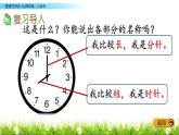 三《認識時鐘、人民幣》綜合整理與評價 PPT課件 冀教版數學小學一年級下冊