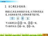 9.5《分類與整理》PPT課件 西師大版數學小學一年級下冊