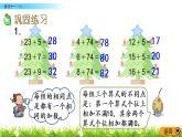 6.2《練習十一(1)》PPT課件 蘇教版數學小學一年級下冊