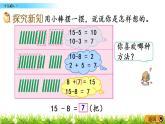 1.4《十幾減8、7》PPT課件 蘇教版數學小學一年級下冊