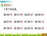 7.7《綜合練習》PPT課件 青島版(六三制)版數學小學一年級下冊
