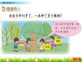 7.8《智慧廣場  列舉(2)》PPT課件 青島版(六三制)版數學小學一年級下冊