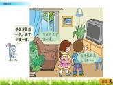 8.2《米的認識》PPT課件 青島版(六三制)版數學小學一年級下冊