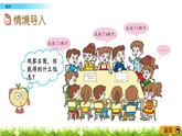 9.1《統計》PPT課件 青島版(六三制)版數學小學一年級下冊
