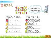 10.5《統計》PPT課件 青島版(六三制)版數學小學一年級下冊