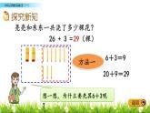 4.1《兩位數加一位數和兩位數加整十數的不進位加法》PPT課件 青島版(五四制)版數學小學一年級下冊