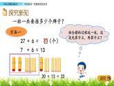4.2《兩位數加一位數的進位加法》PPT課件 青島版(五四制)版數學小學一年級下冊
