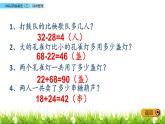 6.6《回顧整理》PPT課件 青島版(五四制)版數學小學一年級下冊
