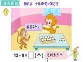 蘇教版一年級下冊數學課件1.20以內的退位減法1十幾減9(共13張PPT)