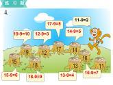 蘇教版一年級下冊數學課件1.20以內的退位減法2 練習一(共12張PPT)