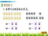 一年級下冊數學課件1.20以內的退位減法7 十幾減6、5、4、3、2 蘇教版(2014秋)(共10張PPT)