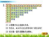 一年級下冊數學課件1.20以內的退位減法9 復習蘇教版(2014秋)(共11張PPT)