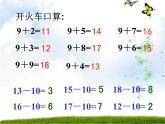 一年級下冊數學課件1.20以內的退位減法1 10幾減9蘇教版  (共25張PPT)