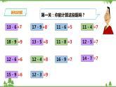 北師大版數學一年級下冊《做個減法表》課件ppt+教案+練習