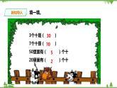 北師大版數學一年級下冊《小兔請客》課件ppt+教案+練習