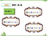 北師大版數學一年級下冊《采松果》課件ppt+教案+練習