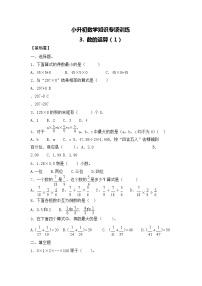 【含詳細解析】小升初數學知識專項訓練一   數與代數-3.數的運算(1)
