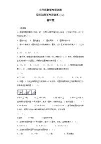 【含詳細解析】小升初數學知識專項訓練(空間與圖形)- 14空間與圖形專項訓練(3)
