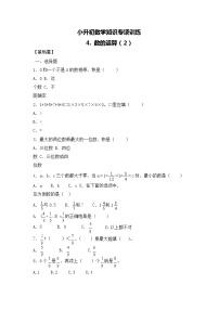 【含詳細解析】小升初數學知識專項訓練一   數與代數-4.數的運算(2)