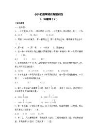 【含詳細解析】小升初數學知識專項訓練一   數與代數-6.應用題(2)