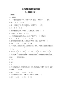 【含詳細解析】小升初數學知識專項訓練一   數與代數-5.應用題(1)
