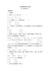 【含詳細解析】小升初數學知識專項訓練一   數與代數-9.式與方程(1)