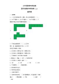 【含詳細解析】小升初數學知識專項訓練(空間與圖形)- 13空間與圖形專項訓練(2)