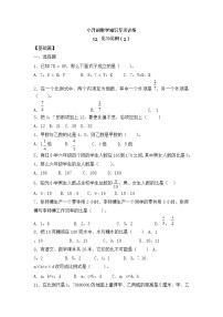 【含詳細解析】小升初數學知識專項訓練一   數與代數-12.比和比例(2)