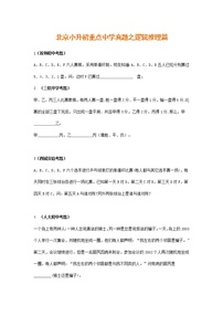 北京小升初重點中學-數學模擬試題及答案20套
