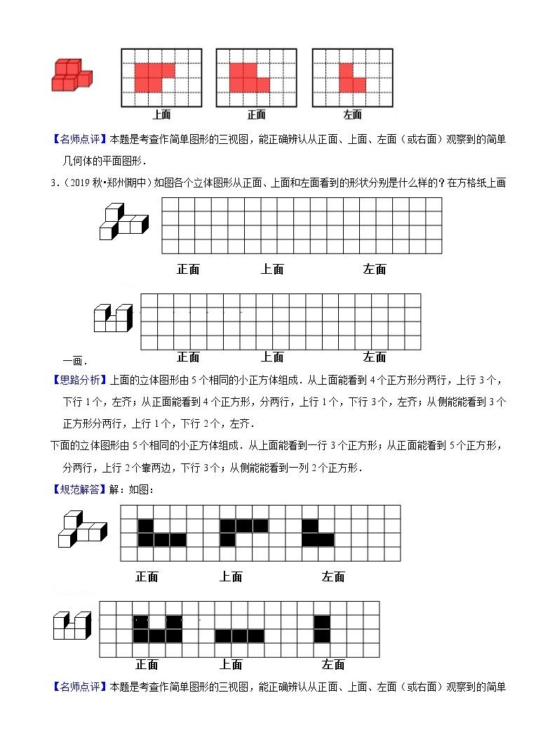 第1講 觀察物體(教師版)(知識梳理+典例分析+舉一反三+階梯訓練)人教新課標版04