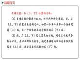 冀教版數學一年級下冊 整理與評價  4《 認識圖形、位置》PPT課件
