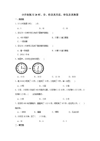 小升初復習20:時、分、秒及其關系、單位及其換算 練習(含解析)