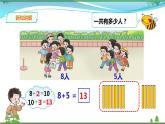 【精品】西师大版 一年级上册数学 第5单元《8加几》课件+教案+练习