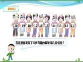 【精品】西师大版 一年级上册数学 第4单元《认识11~20各数(二)》课件+教案+练习