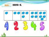 【精品】西师大版 一年级上册数学 第1单元《0的认识》课件+教案+练习