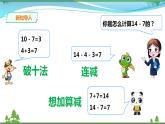 【精品】西师大版 一年级上册数学 第6单元《16、17、18减几》课件+教案+练习