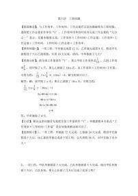 小升初數學專項題  工程問題