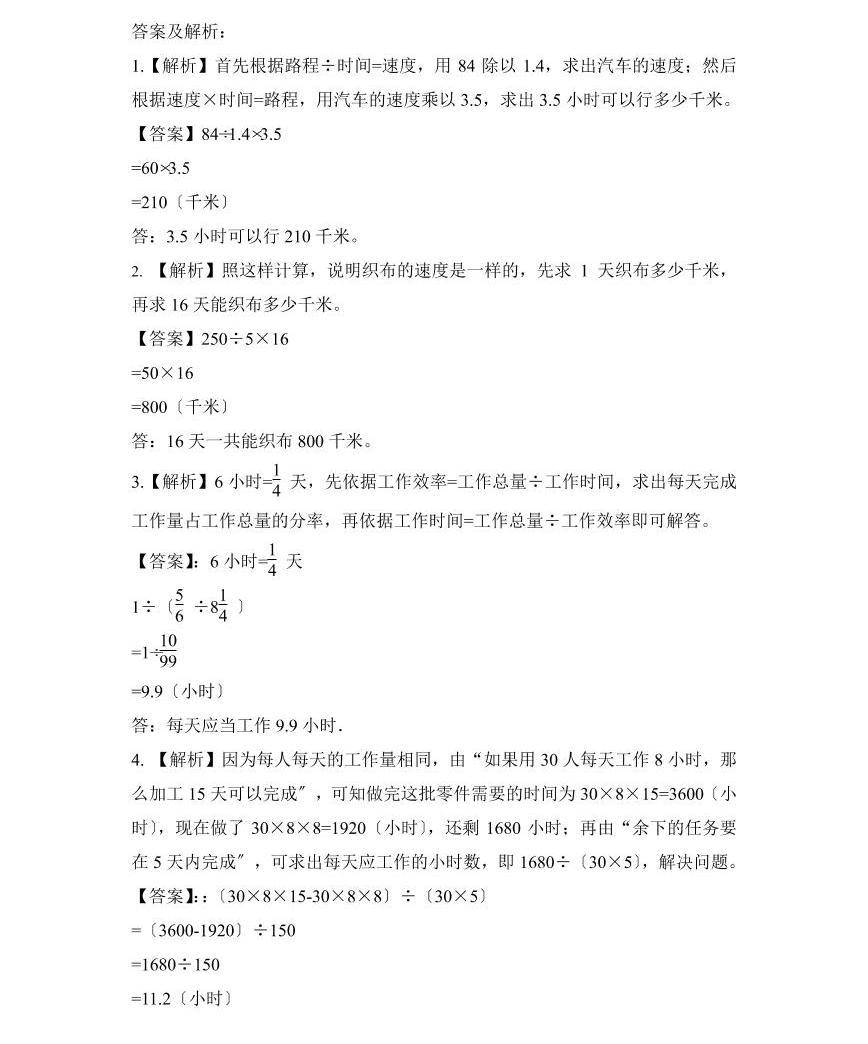 小升初數學專項題  歸一、倍比問題03