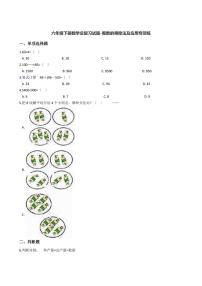 六年級下冊數學總復習試題-整數的乘除法及應用專項練( 含答案)