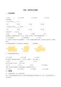 六年級下冊數學總復習試題-體積、體積單位及其換算    (含答案)