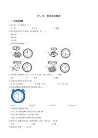 六年級下冊數學總復習試題-時、分、秒及其換算  (含答案)