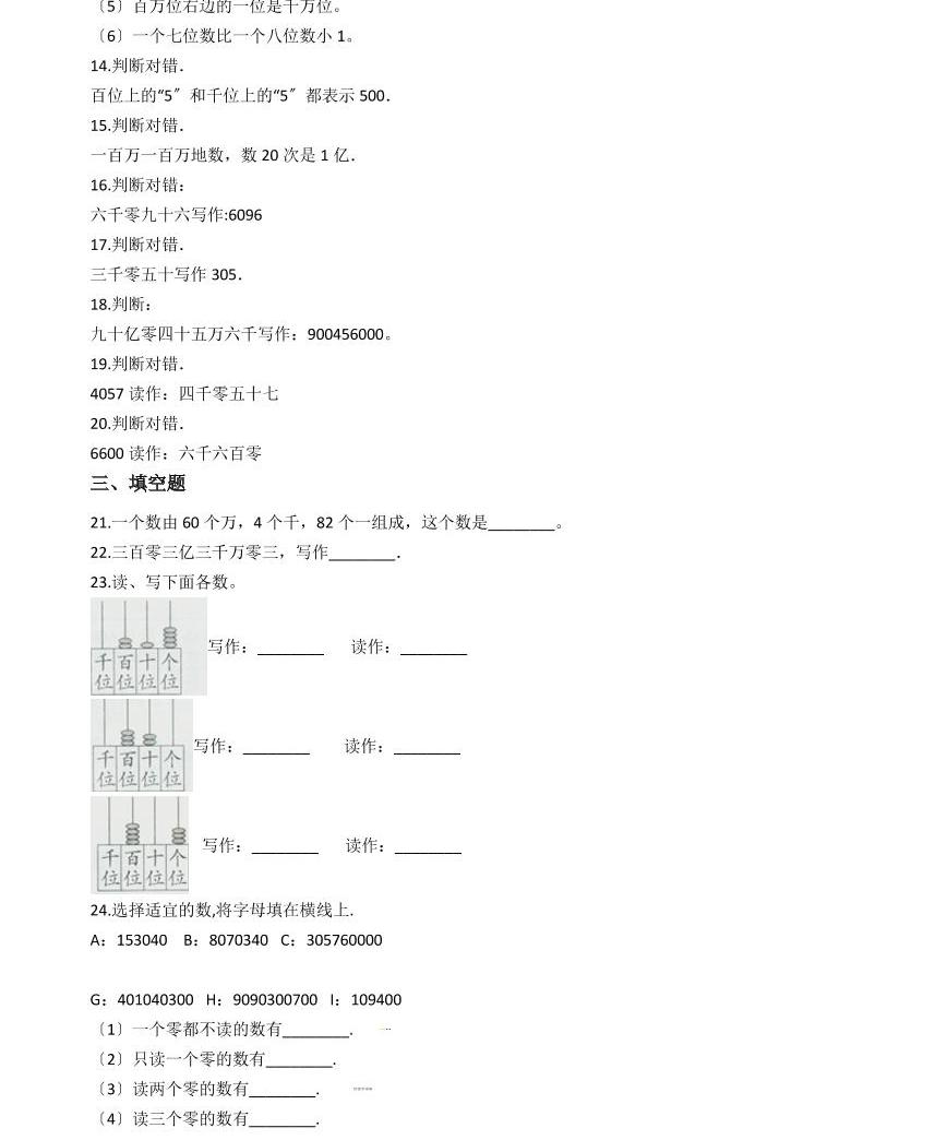 六年級下冊數學總復習試題-整數的讀法和寫法專項練   (含答案)02