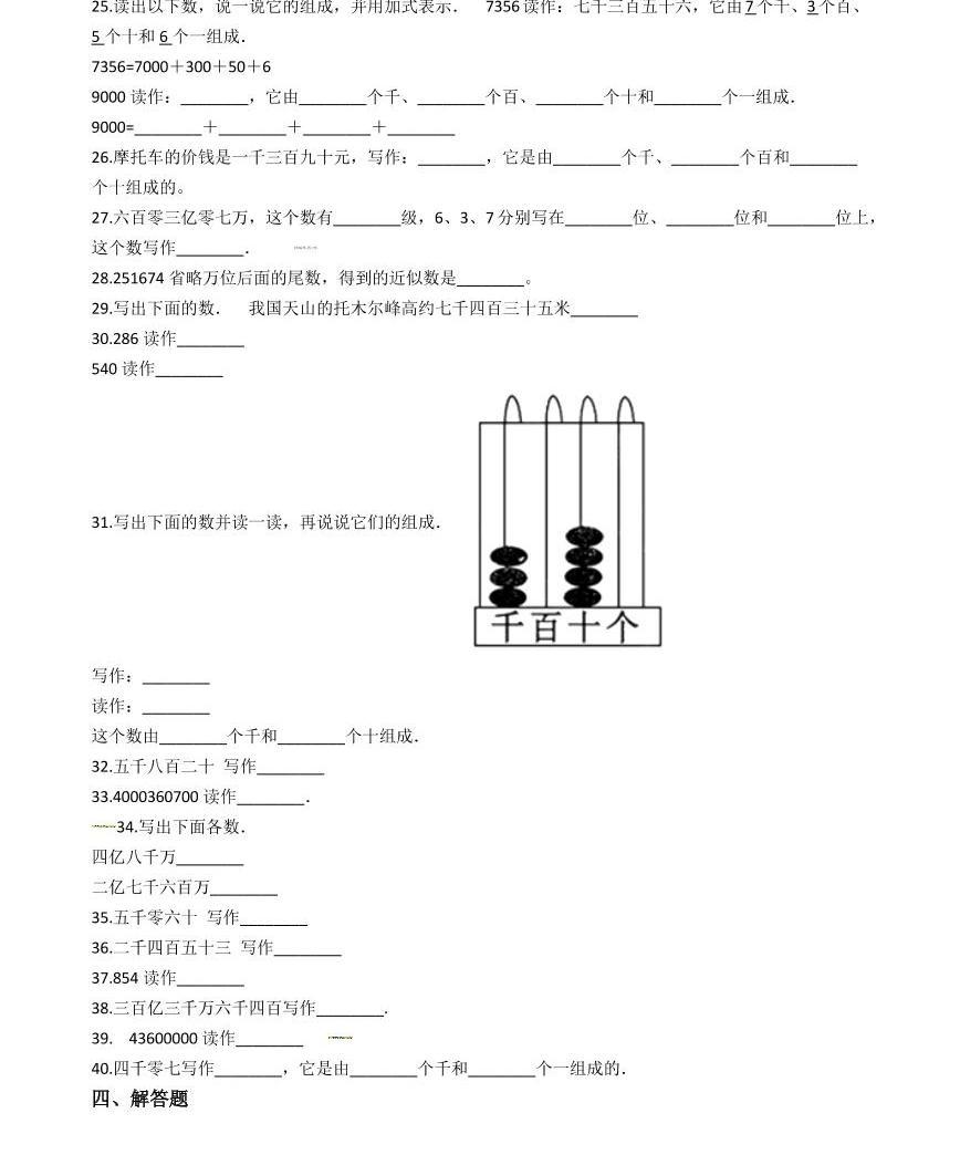 六年級下冊數學總復習試題-整數的讀法和寫法專項練   (含答案)03