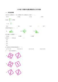 六年級下冊數學總復習試題-整數的認識專項練(含答案)